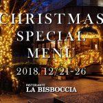 クリスマス・スペシャル・メニュー2018